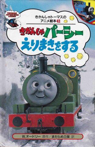 File:AScarfforPercyJapaneseBuzzBook.jpg