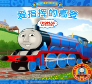 MyThomasStoryLibraryGordonChinese