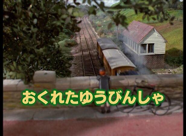 File:Thomas,PercyandthePostTrainJapanesetitlecard.jpeg