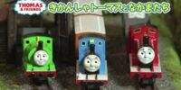 Tomix Trains