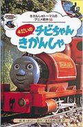 FourLittleEnginesJapaneseBuzzBook