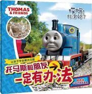 ThomasandtheLighthouseChineseBook