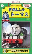 ThomastheTankEnginevol3(JapaneseVHS)cover