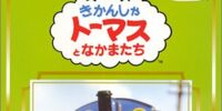 The Complete Works of Thomas the Tank Engine 1 Vol.4