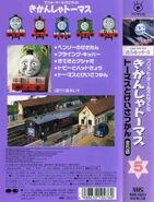 ThomastheTankEnginevol5(JapaneseVHS)backcoverandspine