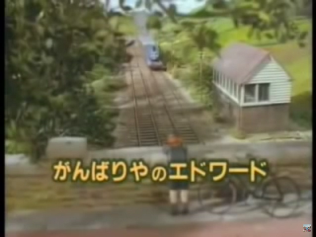 File:Edward'sExploitJapanesetitlecard.png