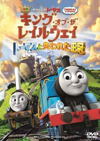 File:KingoftheRailwayJapaneseDVDcover.jpg