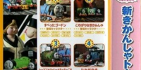 Thomas the Tank Engine Series 6 Vol.5