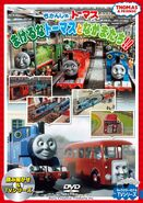 Don'tBeDefeatedbyThomasandFriends!!DVDCover