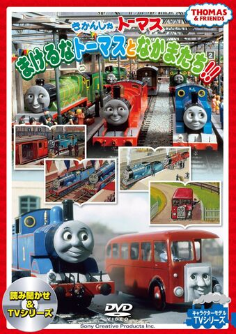 File:Don'tBeDefeatedbyThomasandFriends!!DVDCover.jpg