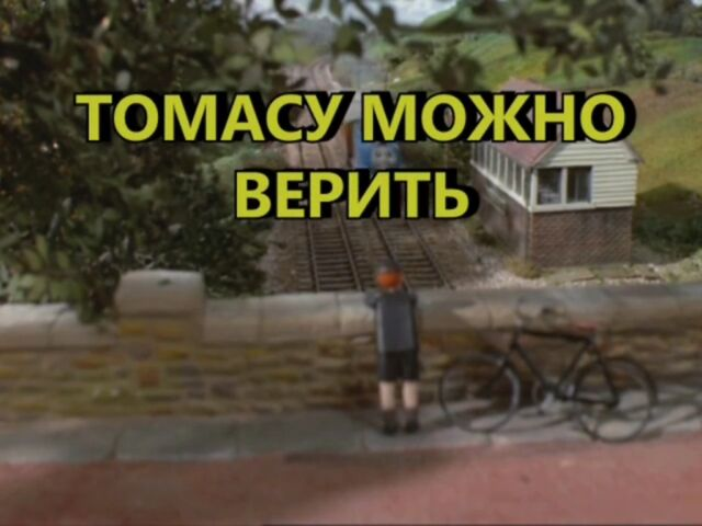 File:TrustThomasRussianTitleCard.jpeg