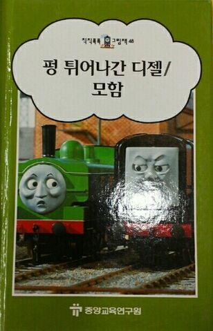 File:PopGoestheDieselKoreanBook.jpg