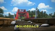 EngineoftheFutureJapanesetitlecard
