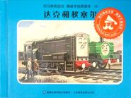 DuckandtheDieselEngineChineseBook