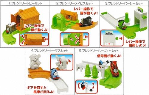 File:BandaiThomasTown2007series1.jpg