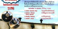 Muddy Matters (Thai DVD)