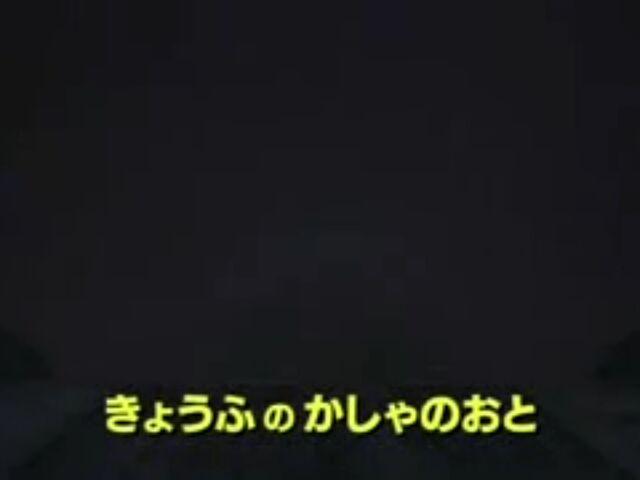 File:FlatbedsofFearJapanesetitlecard.jpeg