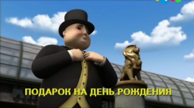 File:HappyBirthday,Sir!RussianTitleCard.jpeg