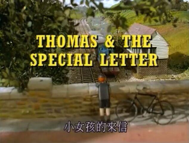 File:ThomasandtheSpecialLetterTaiwanesetitlecard.jpg