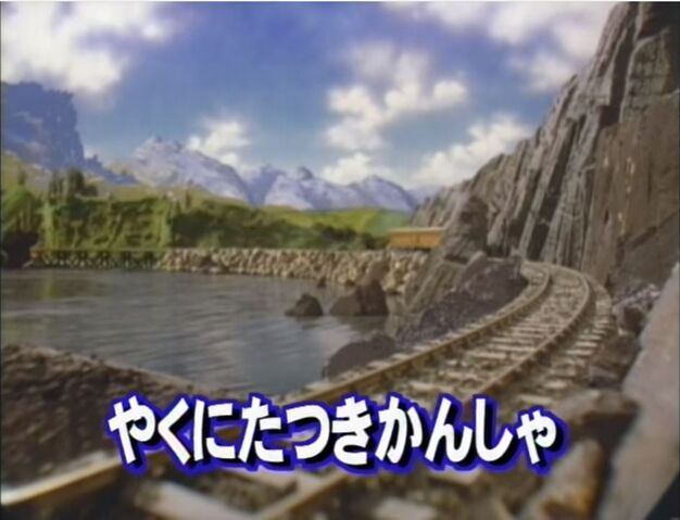 File:ReallyUsefulEngineJapanesetitlecard.jpeg
