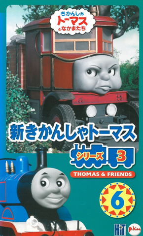 File:ThomastheTankEngineSeries6Vol6VHScover.png