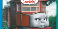 Thomas the Tank Engine Series 6 Vol.6