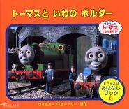 ThomasandtheBoulderJapaneseBook