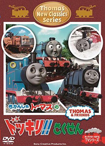 File:Thomas'SurprisePlan.jpg