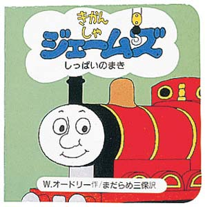 File:JamesandtheRescueTrainJapaneseCover.jpg