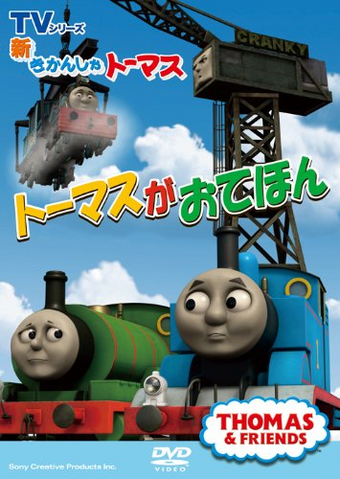 File:ThomasisRoleModel(JapaneseDVD).png