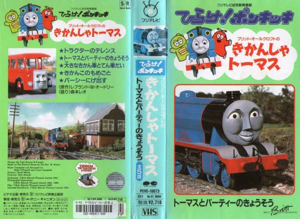 File:ThomastheTankEnginevol4(JapaneseVHS)originalcover.jpg
