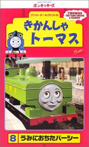 File:ThomastheTankEnginevol8(JapaneseVHS)cover.jpg