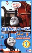 ThomastheTankEngineSeries6Vol1VHScover