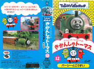 ThomastheTankEnginevol12(JapaneseVHS)originalcover