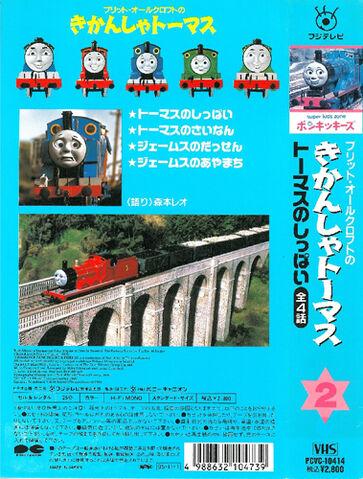 File:ThomastheTankEnginevol2(JapaneseVHS)backcoverandspine.jpg