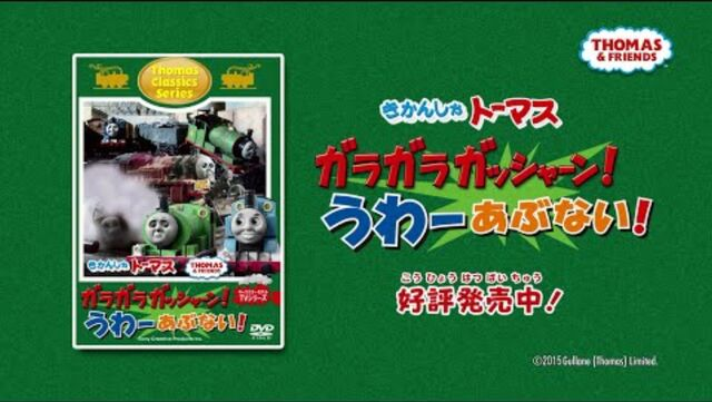 File:CrashandSmash!LookOut!DVDAdvertisement.jpeg