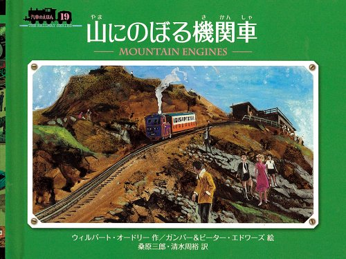 File:MountainEnginesJapanesecover.jpg