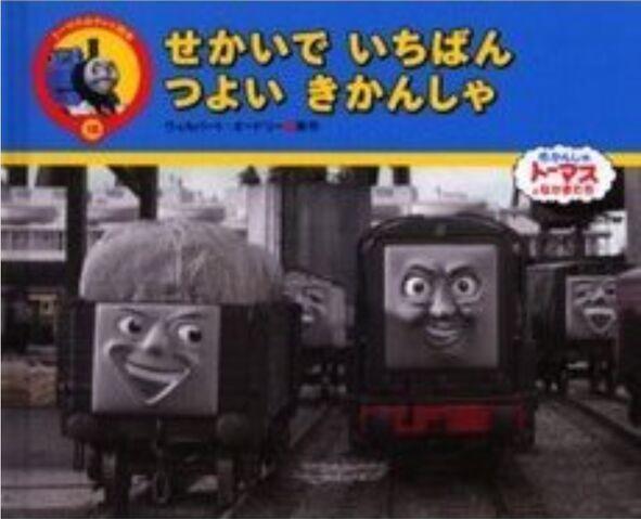 File:DieselandtheTroublesomeTrucksJapaneseCover.jpeg