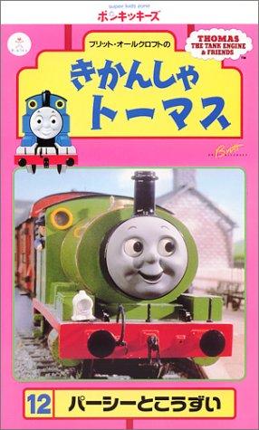 File:ThomastheTankEnginevol12(JapaneseVHS)cover.jpg