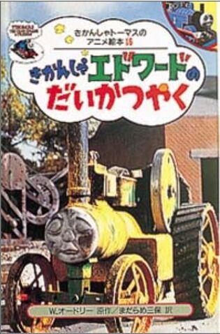 File:SavedfromScrapJapaneseBuzzBook.jpeg