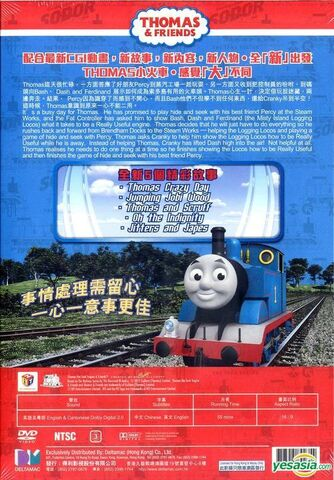 File:ThomasCrazyDay(ChineseDVD)BackCover.jpg