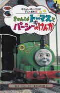 Thomas,PercyandtheCoalJapaneseBuzzBook