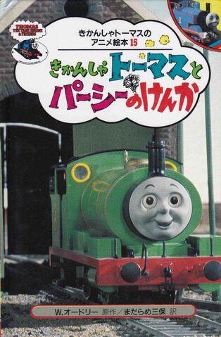 File:Thomas,PercyandtheCoalJapaneseBuzzBook.jpg