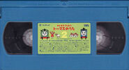 Let'sSingThomasSongsTogetherVol2cassette