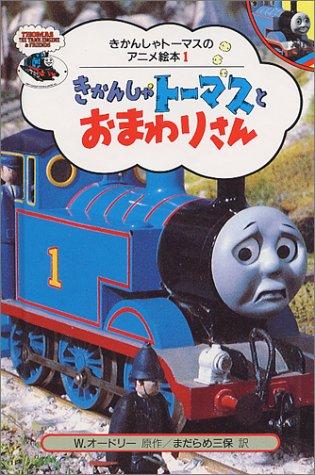 File:ThomasinTroubleJapaneseBuzzBook.jpg