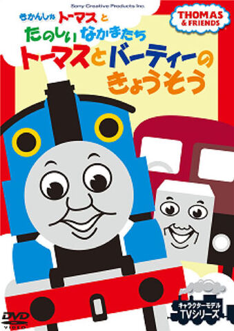 File:ThomasandBertie'sRace(JapaneseDVD).jpg