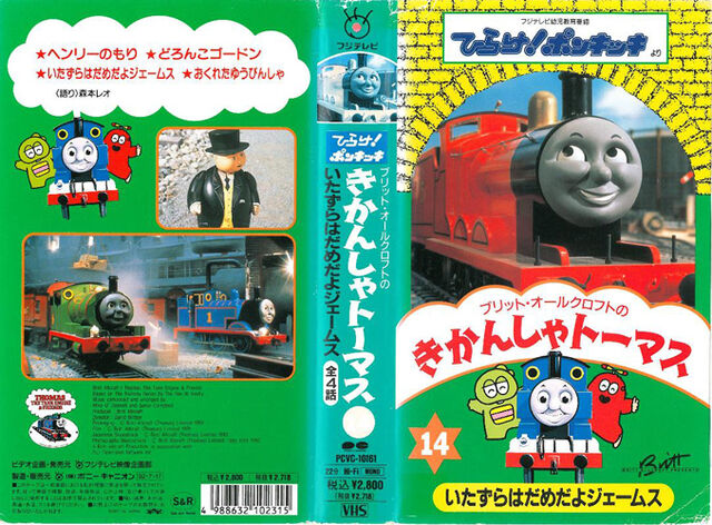 File:ThomastheTankEnginevol14(JapaneseVHS)originalcover.jpg
