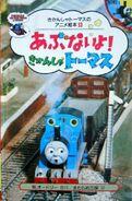 ThomasandtheTrucksJapaneseBuzzBook