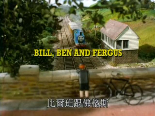 File:Bill,BenandFergusTaiwanesetitlecard.png