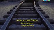 TheSmellyKipperRussianTitleCard